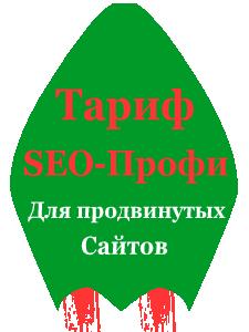 Тариф (SEO-ПРОФИ) Для продвинутых сайтов