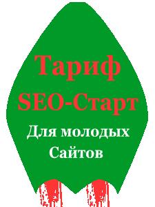 Тариф (SEO-СТАРТ) Для новых сайтов
